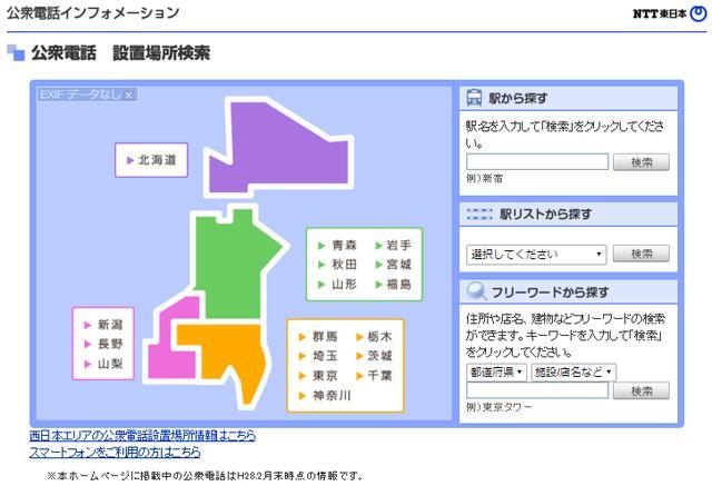 http://service.geospace.jp/ptd-ntteast/PublicTelSite/TopPage/ の画面キャプチャ