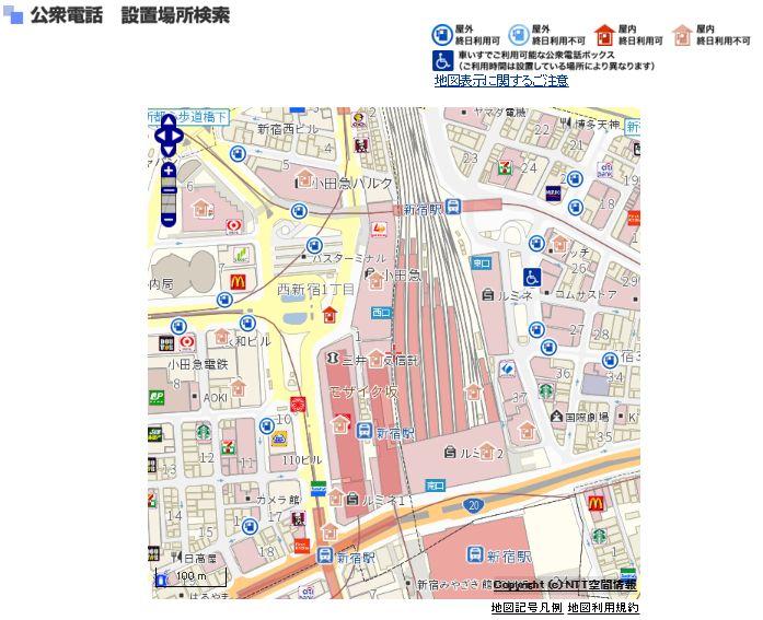 公衆電話設置場所検索、JR新宿駅での表示例