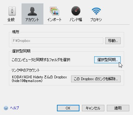 Dropbox「環境設定」「アカウント」画面