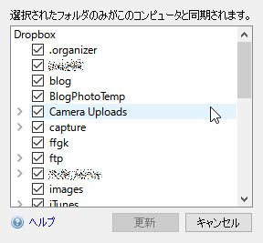 Dropbox「選択型同期」画面