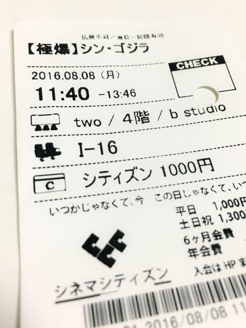 シン・ゴジラのチケット