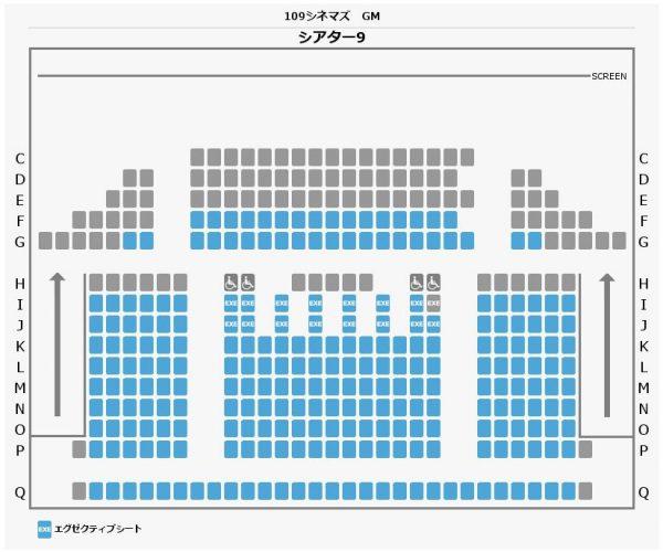 109シネマズ グランベリーモール、シアター9の座席表イメージ