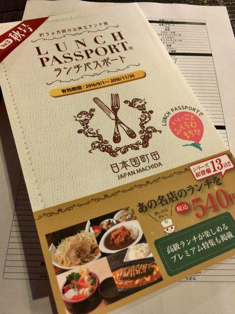 ランチパスポート町田Vol3