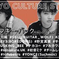 「今夜はブギー・バック」を豪華アーティストが次々とカバーするMV「TOKYO CULTURE STORY」が見事なオッサンホイホイ