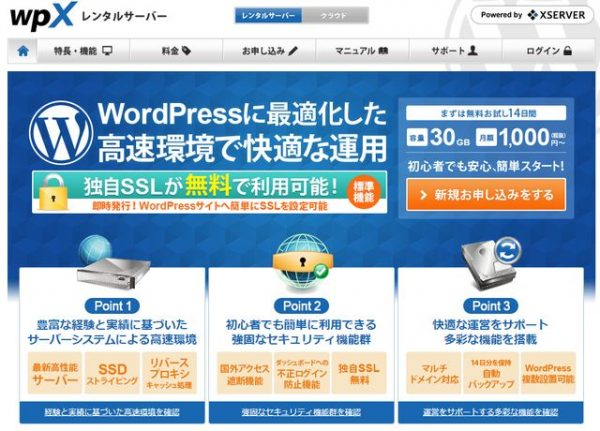 WordPress専用の超高速レンタルサーバー! wpX(ダブリューピーエックス)レンタルサーバー