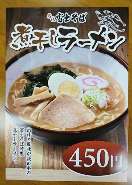 画像引用元:http://fujisoba.co.jp/news/2016/10/-450.html