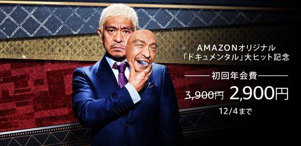 Amazonオリジナル「ドキュメンタル」大ヒット記念