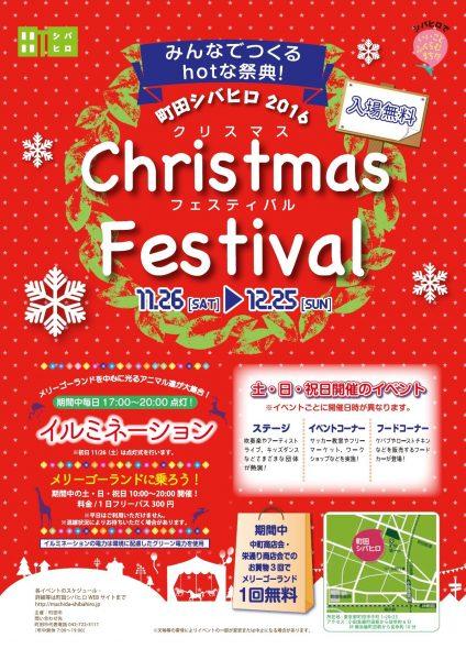 町田シバヒロ2016クリスマスフェスティバルちらし