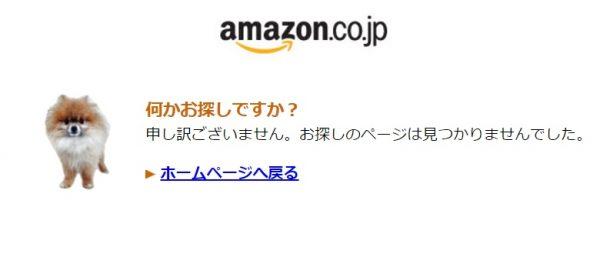 日本のAmazonでも404エラーで犬が出るようになった