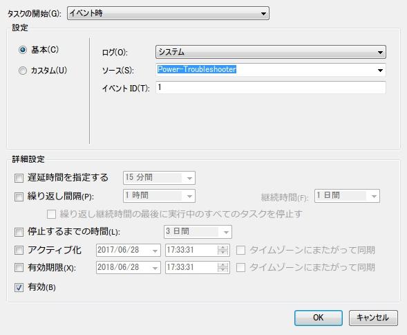 [Windows] スリープからの復帰時に特定のソフトウェアを実行するには