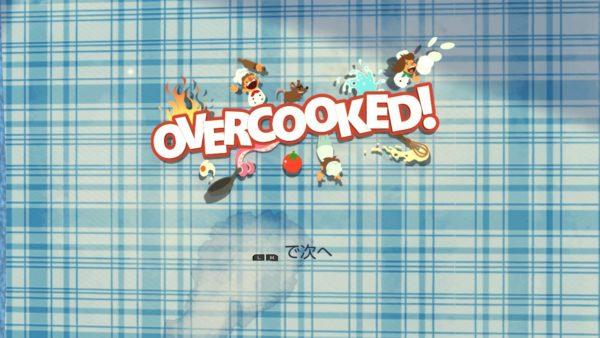 最大4人で遊べる協力ゲーム「Overcooked」がおもしろい。