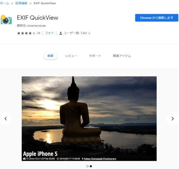 EXIFを表示するChrome拡張「EXIF QuickView」が使いやすくて便利