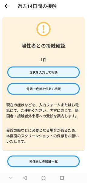 接触確認アプリ /COCOAで接触確認通知が届いた