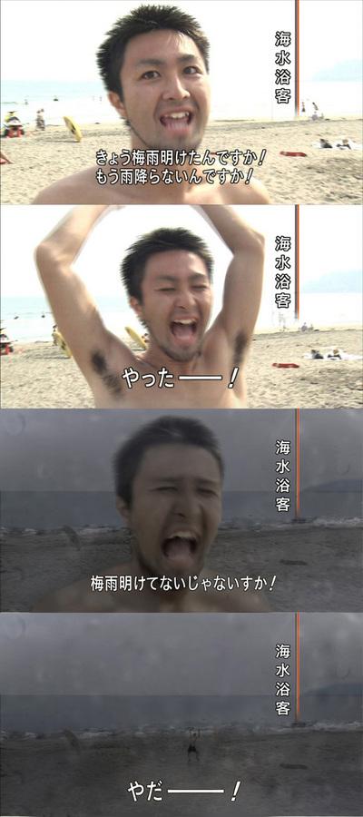 梅雨明けやだー!