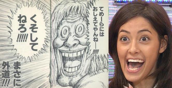 漫☆画太郎のキャラと森泉