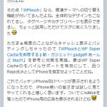 WPtouchでの表示イメージ