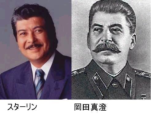 スターリンと岡田真澄