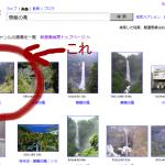 百度で華厳の滝を画像検索