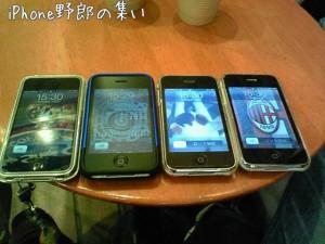 iPhone野郎の集い