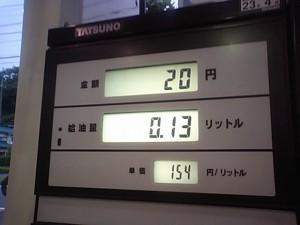 レギュラー20円分