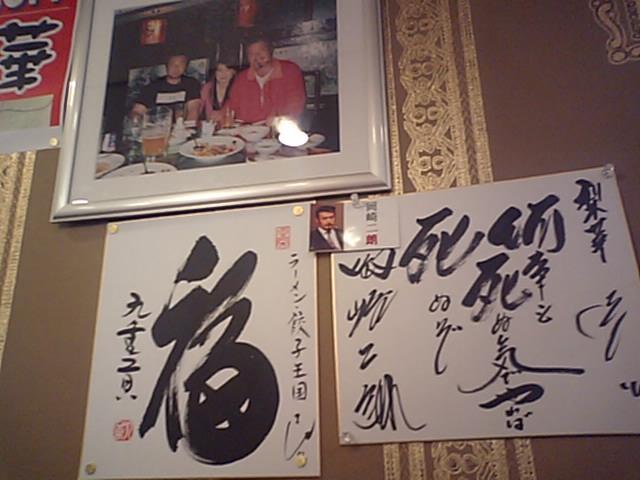 岡崎二朗さんのサイン色紙