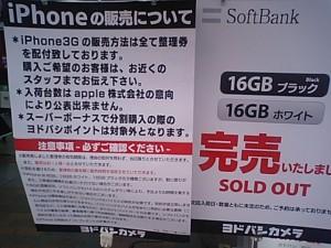 町田ヨドバシもiPhone 売り切れ